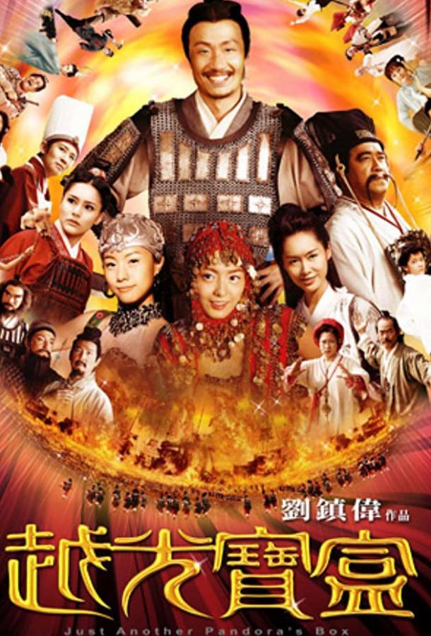 Ещё один ящик Пандоры / Yuet gwong bo hup (2010)