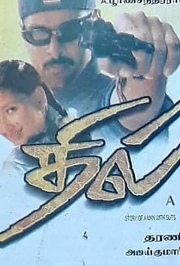 Дело чести (2001)