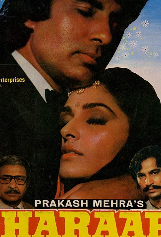 Пьяница / Sharaabi (1984)