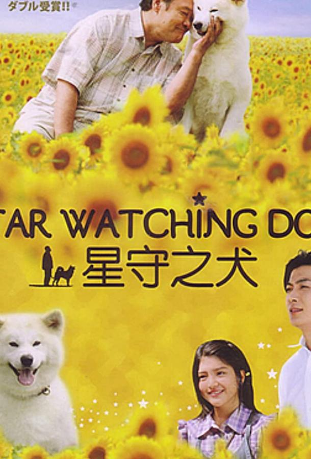 Пёс, смотрящий на звезды / Hoshi mamoru inu (2011)
