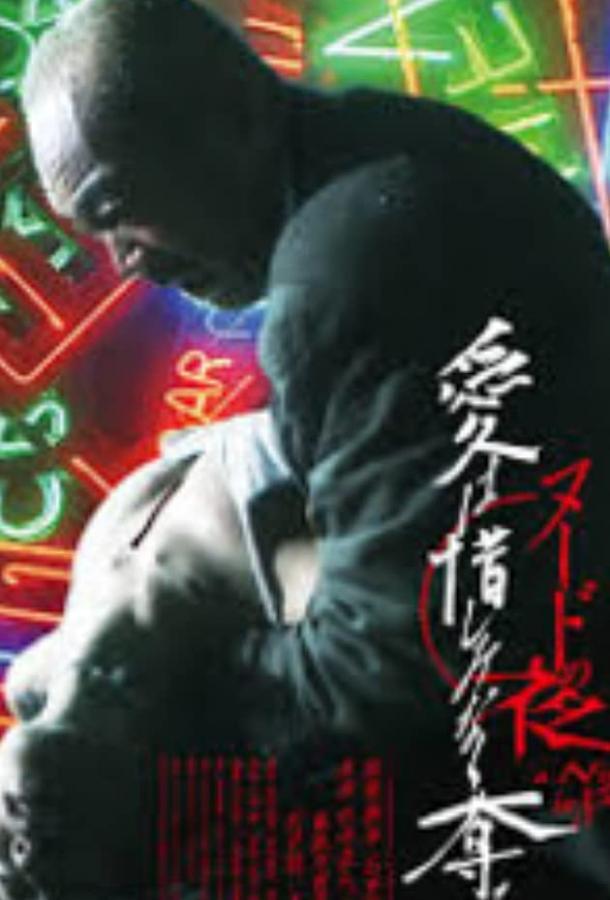 Обнажённая ночь: Спасение / Nudo no yoru: Ai wa oshiminaku ubau (2010)