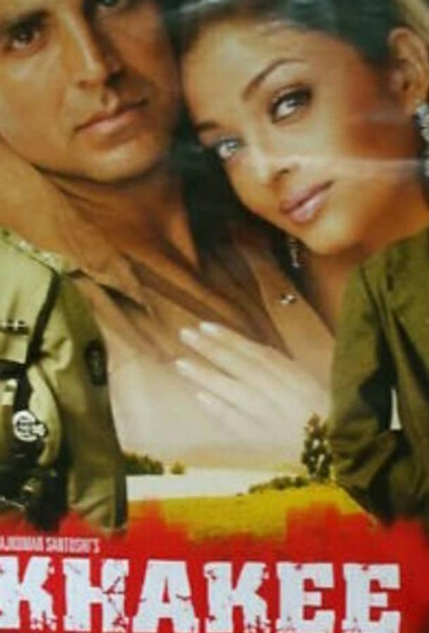 Долг превыше всего / Khakee (2004)