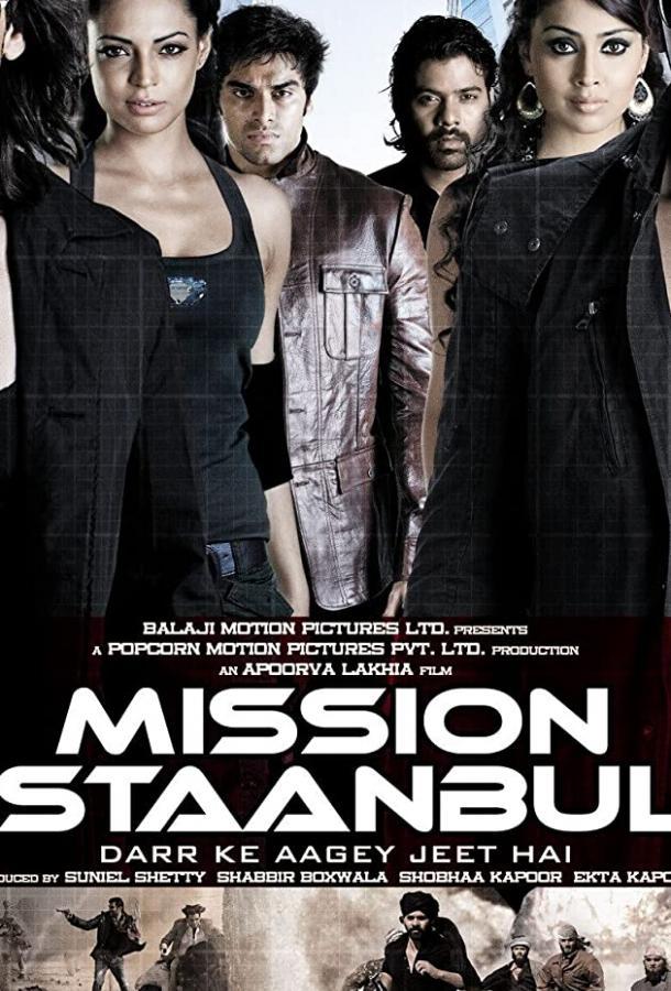 Миссия «Стамбул» / Mission Istaanbul: Darr Ke Aagey Jeet Hai! (2008)
