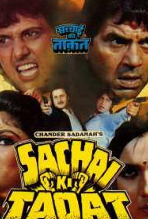 Сила закона / Sachai Ki Taqat (1989)