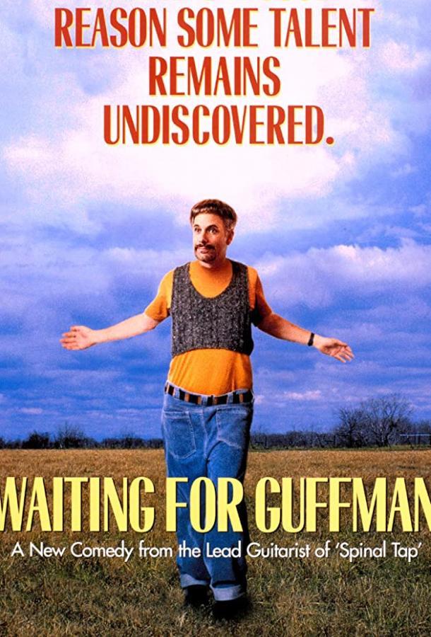 В ожидании Гаффмана / Waiting for Guffman (1996)