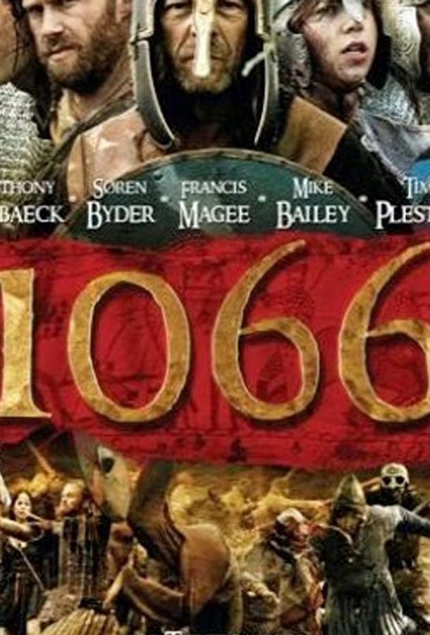 1066 (ТВ) (2009)