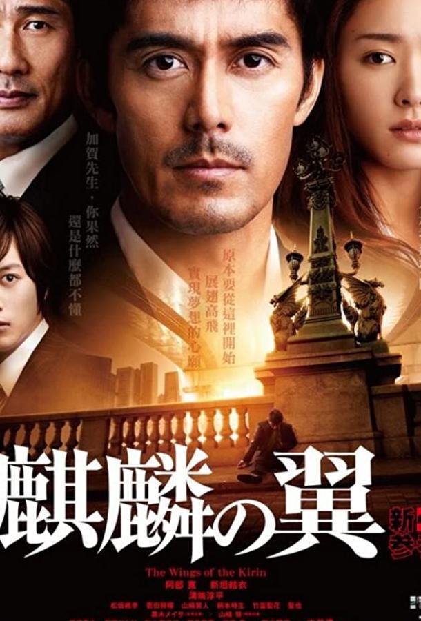 Крылатый кирин (2011)