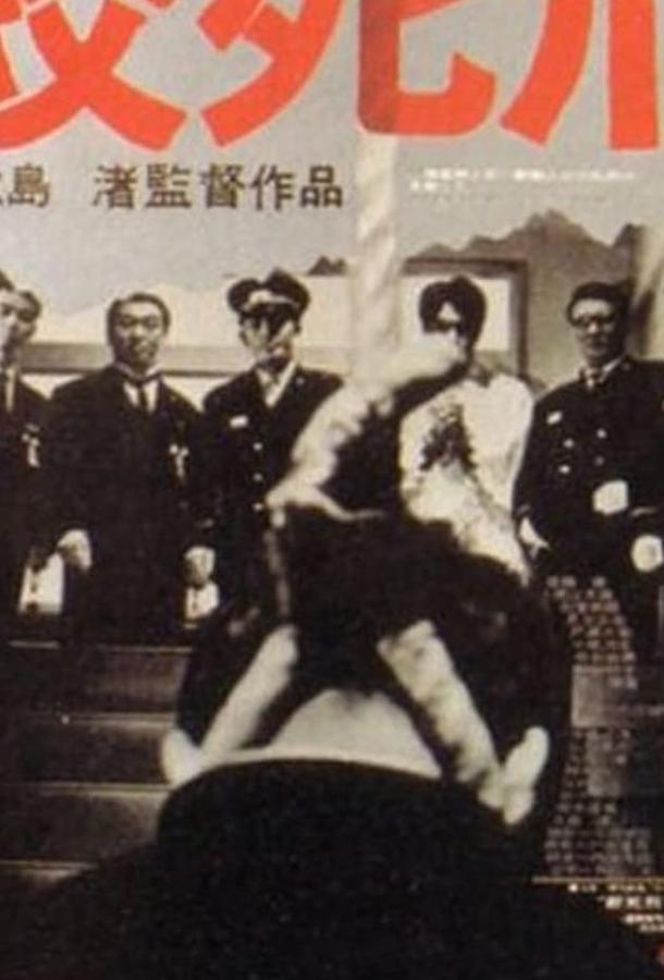 Смертная казнь через повешение (1968)