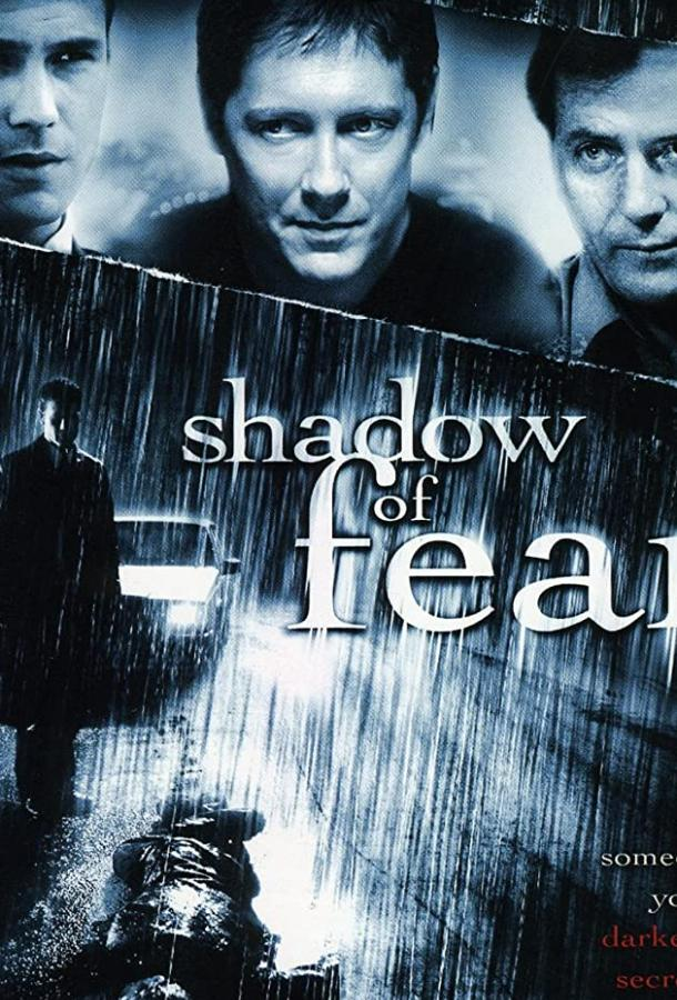 Тень страха
