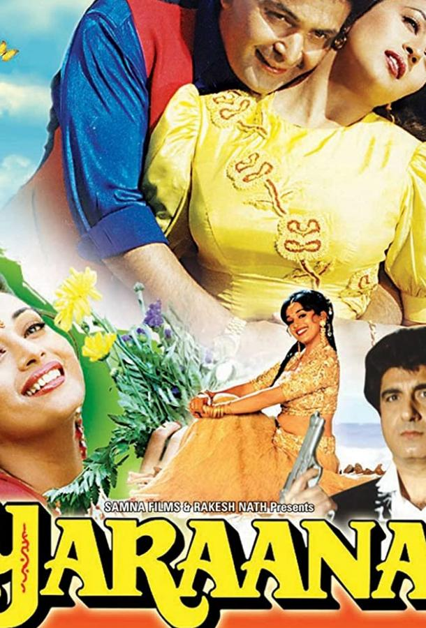 Любовь всерьез / Yaraana (1995)