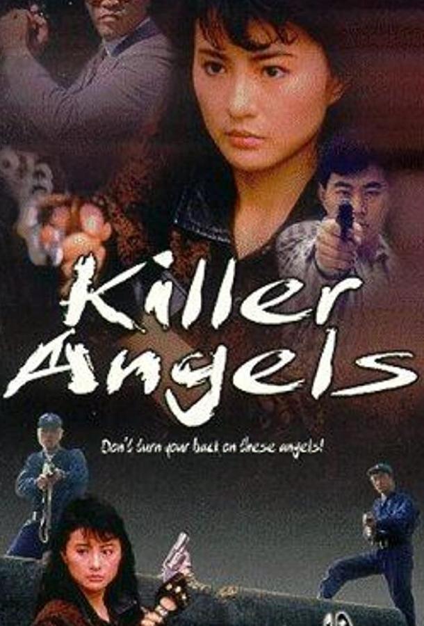 Ангелы-убийцы (1989)
