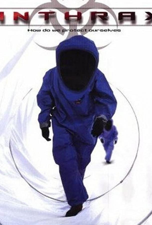 Карантин: Смертельный вирус / Anthrax (2001)