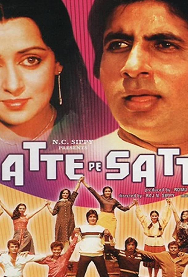 Великолепная семерка / Satte Pe Satta (1982)