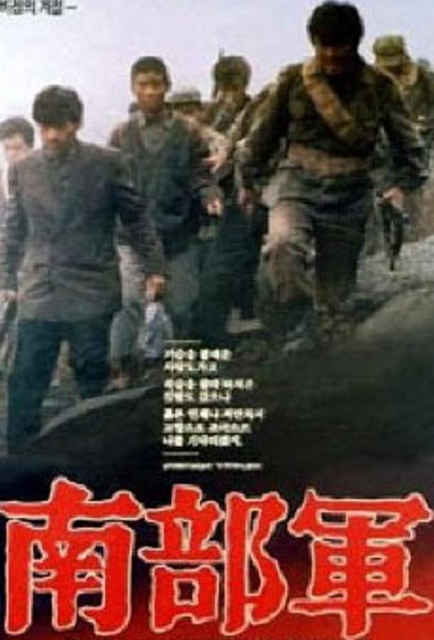 Северокорейский партизан в Южной Корее / Nambugun (1990)