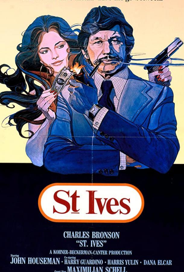 Сент Айвз / St. Ives (1976)