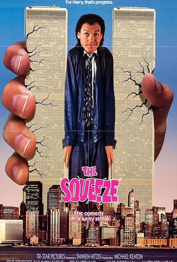 Блеф / The Squeeze (1987)