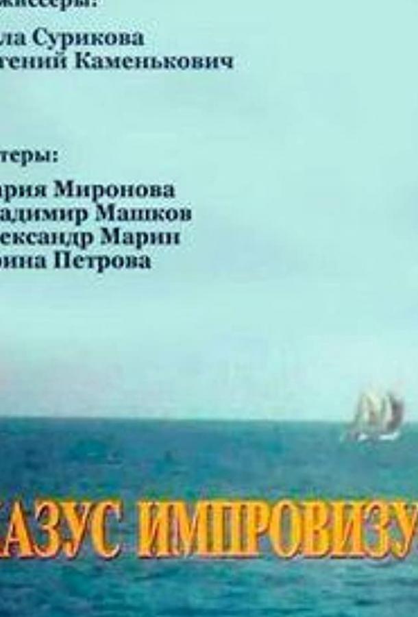 Казус импровизус (ТВ) (1991)