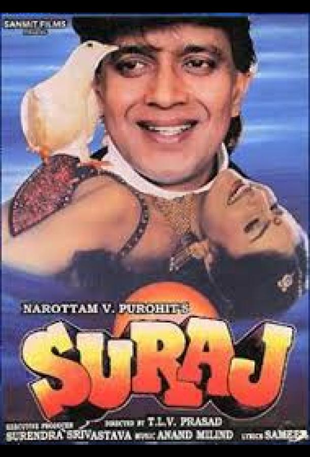 Сурадж (1997)