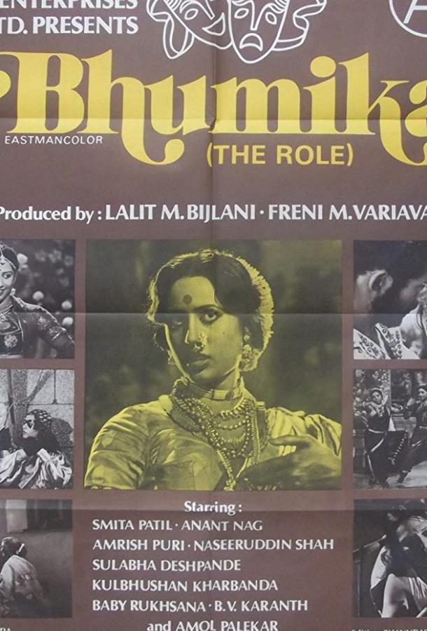 Трудная роль / Bhumika (1977)