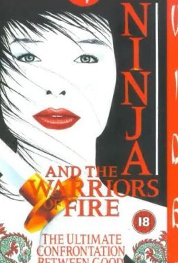 Ниндзя 8: Огненное воинство