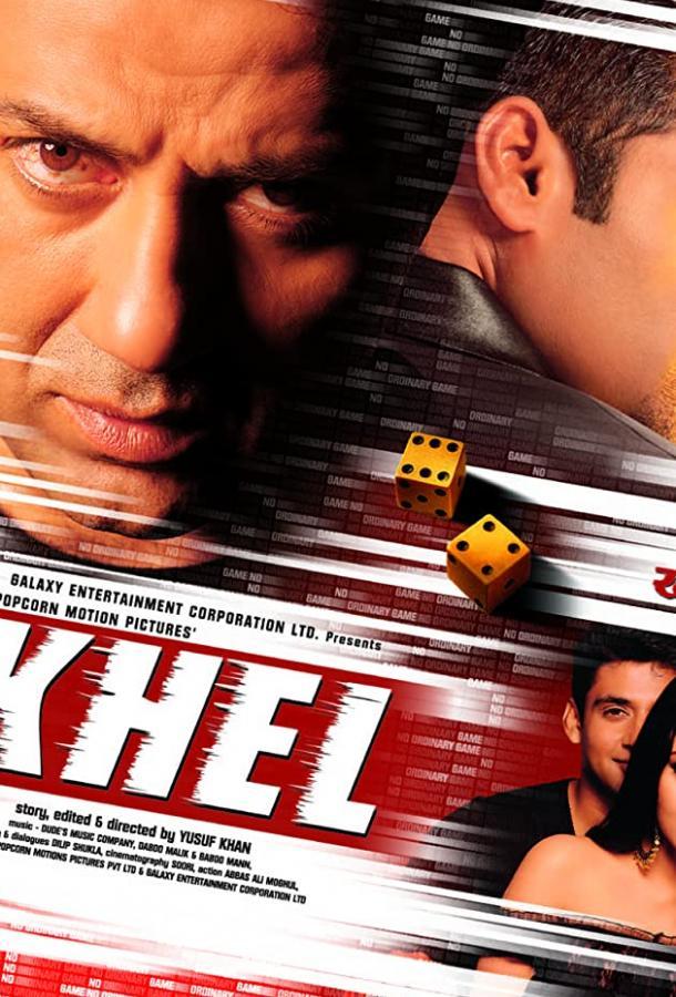 Коварный друг / Khel (2003)