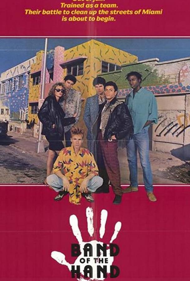 Сплоченные / Band of the Hand (1986)
