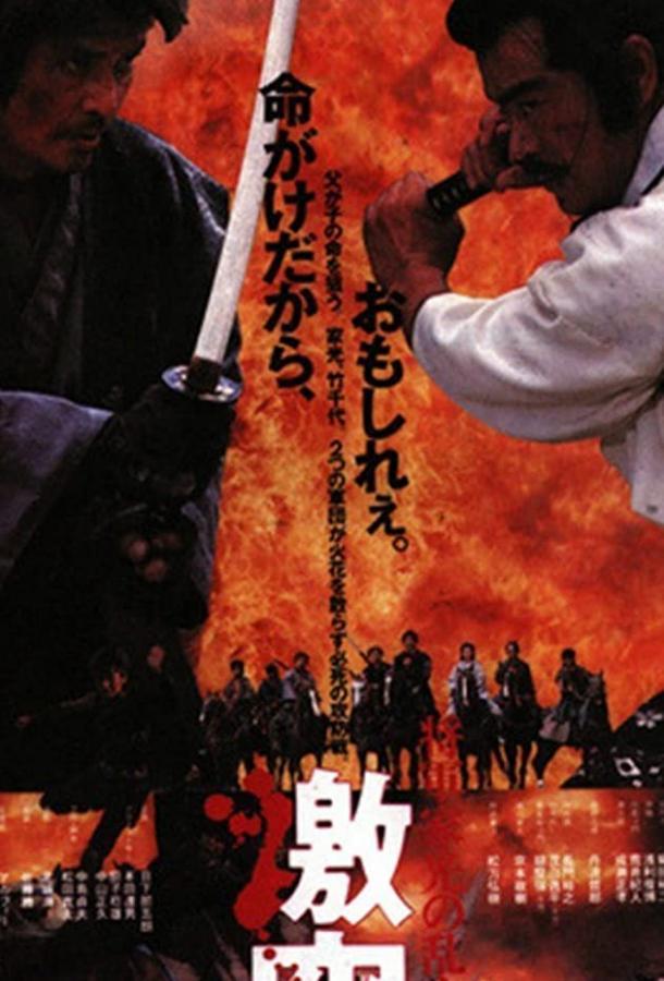 Тень повелителя / Shogun Iemitsu no ranshin - Gekitotsu (1989)