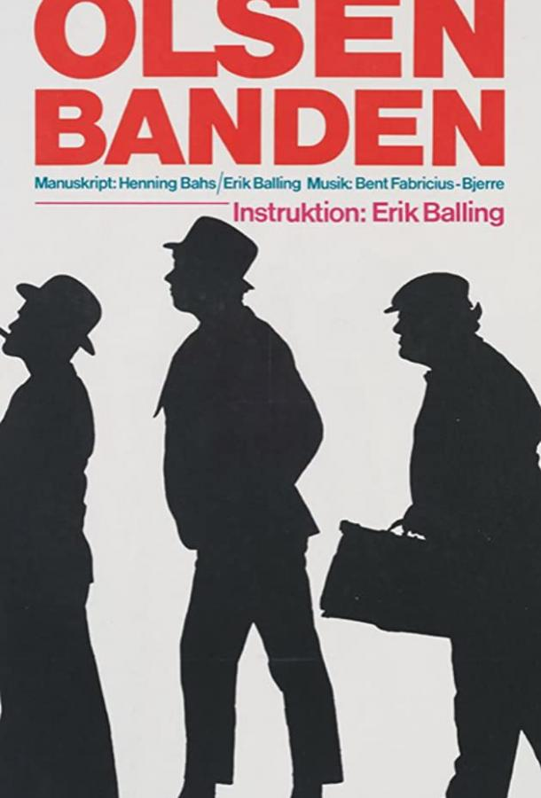 Банда Ольсена (1968)