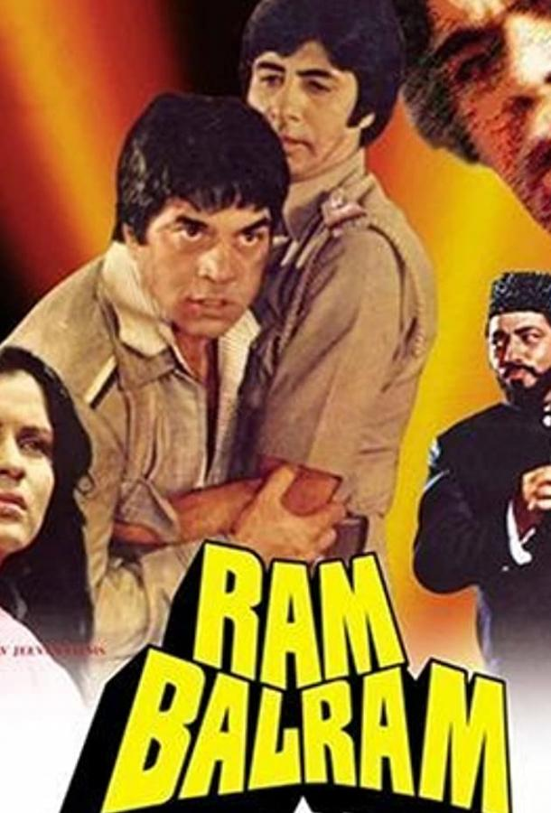 Рам и Балрам / Ram Balram (1980)