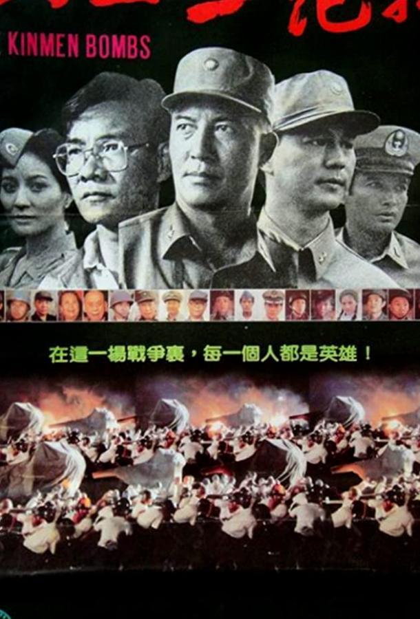 Семейные бомбы / Ba er san pao zhan (1986)