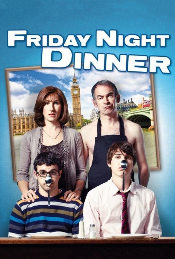 Обед в пятницу вечером / Friday Night Dinner (2011)