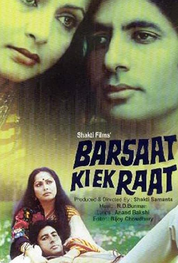 Одна дождливая ночь / Barsaat Ki Ek Raat (1981)