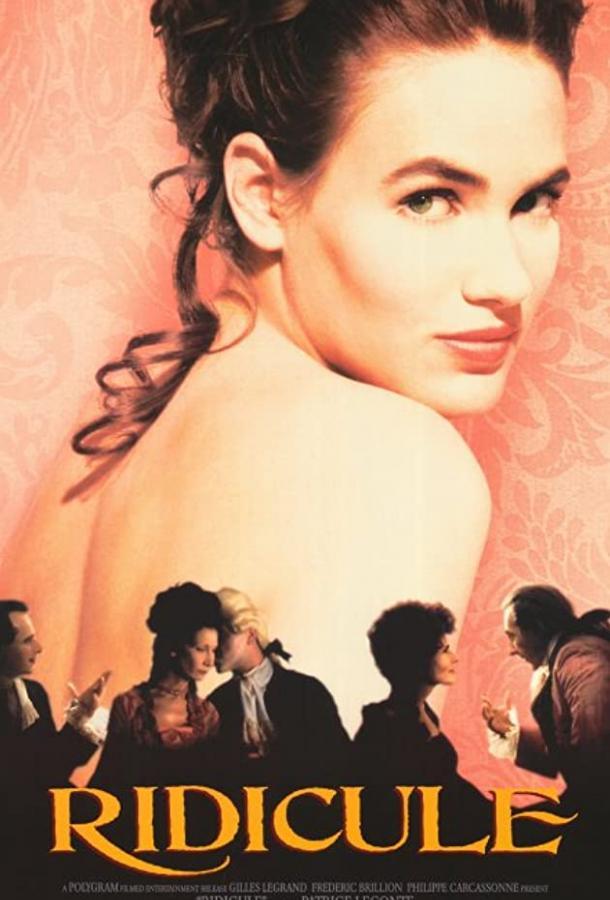Насмешка (1996)