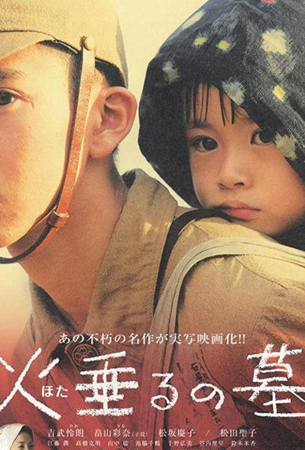 Могила светлячков / Hotaru no haka (2008)