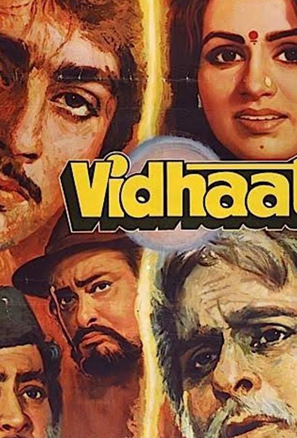 Всемогущий / Vidhaata (1982)
