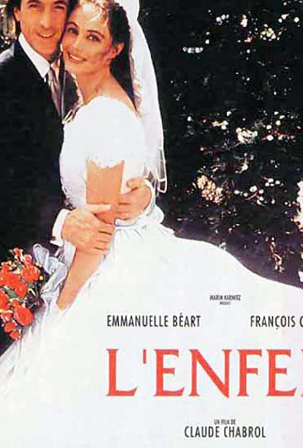 Ад / L'enfer (2005)