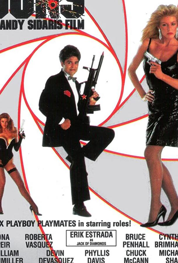 Пушки / Guns (1990)
