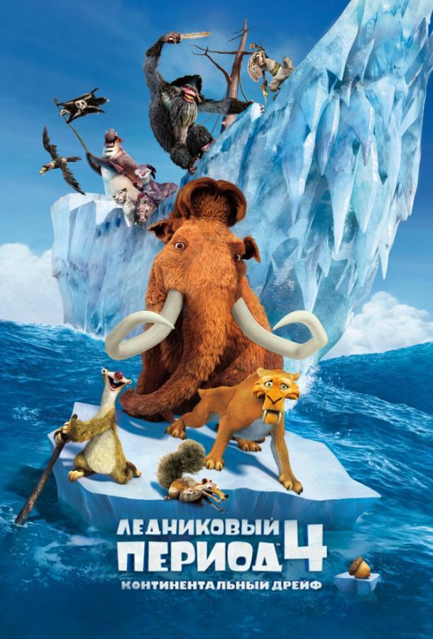Ледниковый период 4: Континентальный дрейф / Ice Age 4: Continental drift (2012)