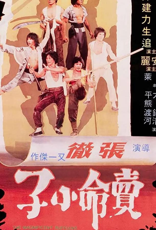 Великолепные головорезы / Mai ming xiao zi (1979)