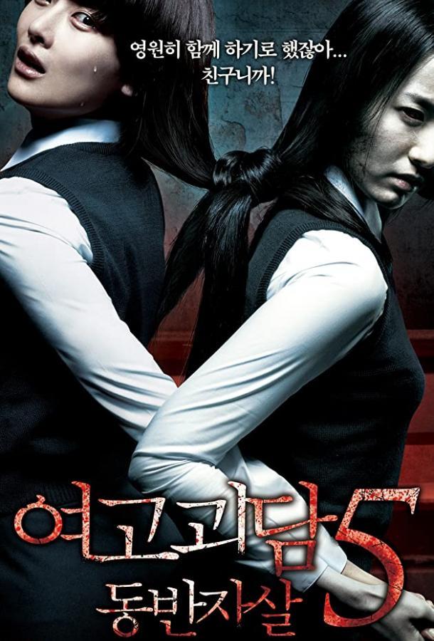 Шёпот стен 5 / Yeogo goedam 5: dongbanjasal (2009)