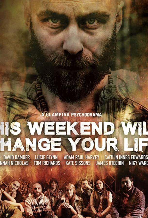 Эти выходные изменят вашу жизнь