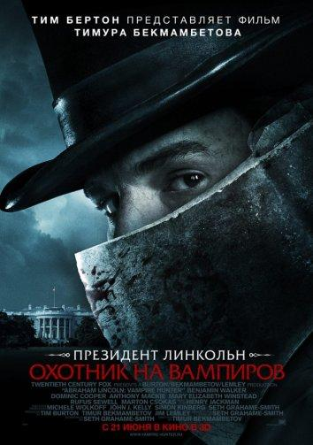 Президент Линкольн: Охотник на вампиров (2012) смотреть онлайн