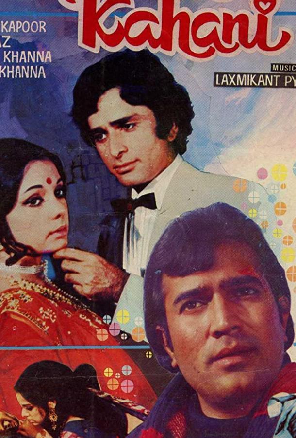 Испытание любви / Prem Kahani (1975)
