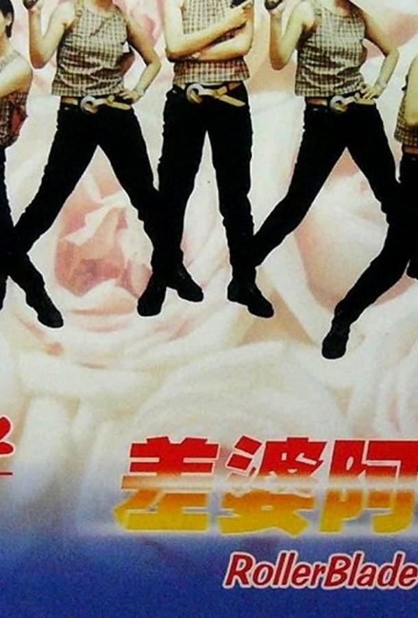 Убийца на роликах / Cha po a jiao (1998)