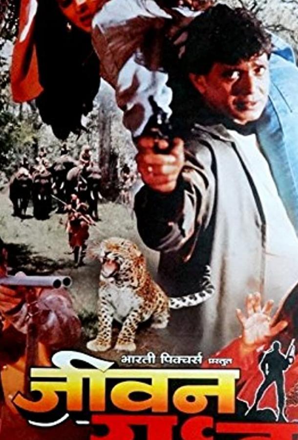 Борьба за жизнь / Jeevan Yudh (1997)