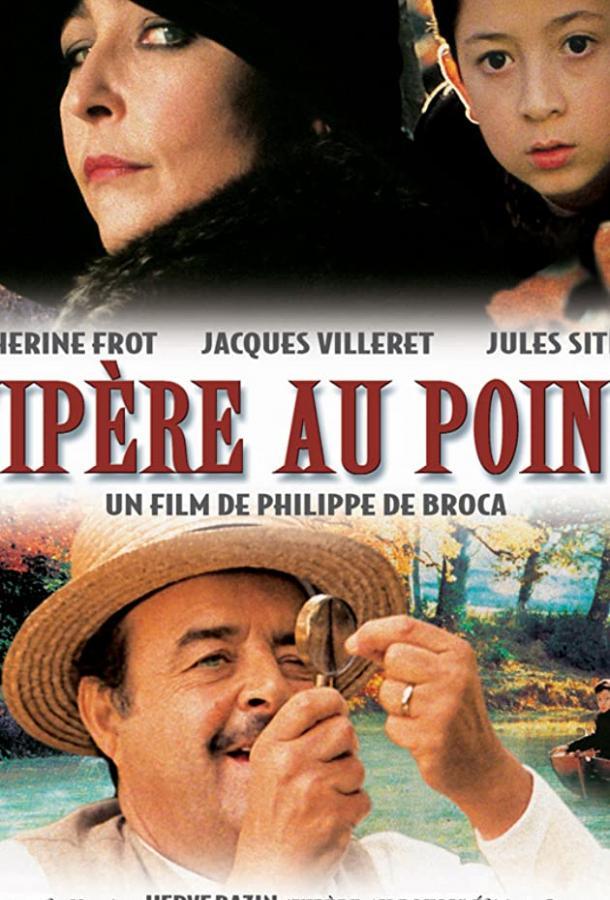 Змея в кулаке (2004)