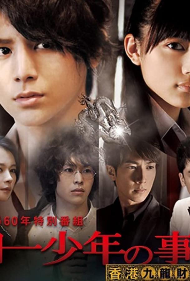 Дело ведёт юный детектив Киндаити: Дело об убийстве в Гонконге (ТВ)