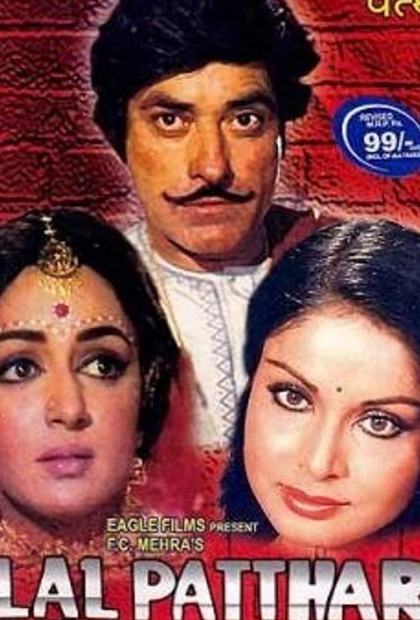 Красный камень / Lal Patthar (1971)