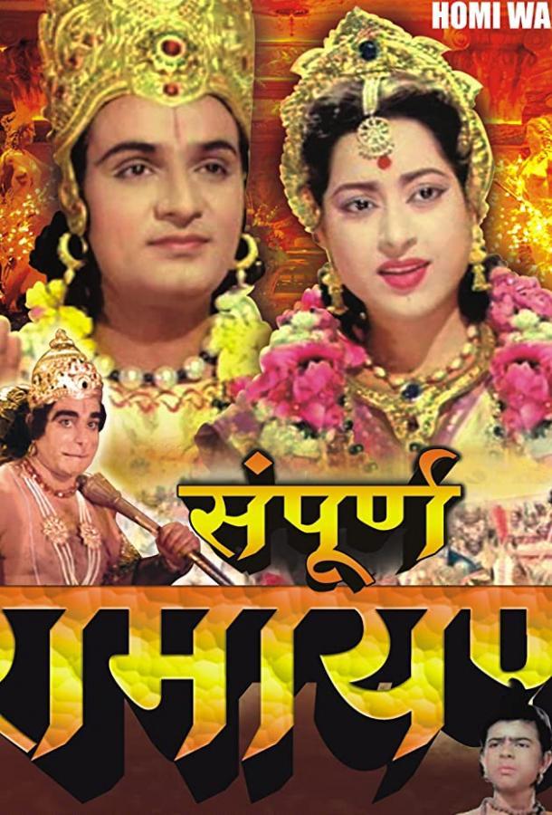 Рамаян: История Вселенной / Sampoorna Ramayana (1961)