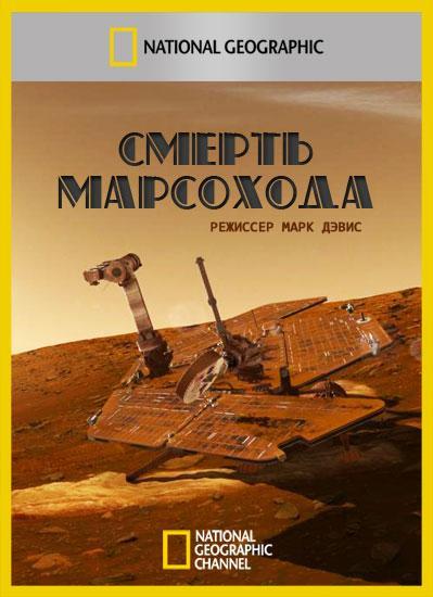 Смерть марсохода / Death of a Mars Rover (2011)